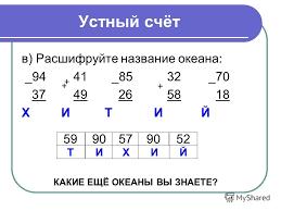 Презентация на тему Тема урока Решение уравнений класс  4 Устный