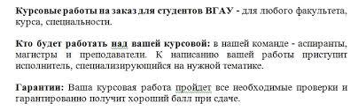 Для студентов ВГАУ курсовые работы по всем специальностям  kursovaya Проверка