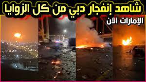 انفجار دبي من جميع الزوايا ميناء جبل علي - YouTube