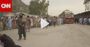 الحدود مع باكستان.. أفغان يهربون من طالبان ويفشلون بتحقيق أهدافهم - CNN  Arabic