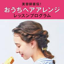 美容師さん直伝 おうちで楽しむ ヘアアレンジ12ヵ月レッスンプログラム