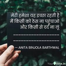 At Anitabinjolabarthwal Good