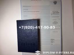 Купить диплом колледжа года старого образца в Санкт   Диплом колледжа 2007 2010 года