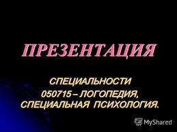 Презентация на тему ПРЕЗЕНТАЦИЯ СПЕЦИАЛЬНОСТИ ЛОГОПЕДИЯ  1 ПРЕЗЕНТАЦИЯ СПЕЦИАЛЬНОСТИ ЛОГОПЕДИЯ СПЕЦИАЛЬНАЯ ПСИХОЛОГИЯ
