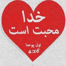 نتیجه تصویری برای محبت خدا