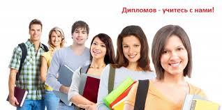 Диплом в Кобрине Качественная и быстрая помощь в написании  Заказать диплом в Кобрине