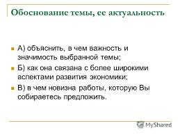 Презентация на тему Деятельность предприятия в условиях кризиса  5 Обоснование темы