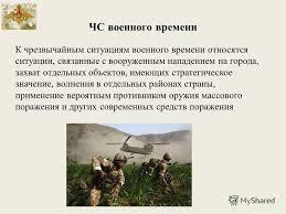 Презентация на тему Чрезвычайные ситуации военного характера  5 ЧС