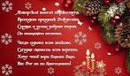 С рождеством христовым стих с поздравлениями27
