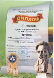 Красный диплом жд ru которые откроются перед вами после решения купить диплом красный диплом жд о высшем образовании с занесением в реестр Томск В зависимости от возраста и лет