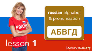 The name comes from the old slavic until the 17th century, the only written language in russia was church slavonic. Russian Alphabet Pronunciation Cyrillic Letters Youtube
