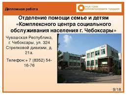Презентация по праву социального обеспечения Социальная защита  Дипломная работа Чувашская Республика г Чебоксары ул 324 Стрелковой диви