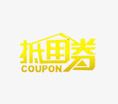 Coupon Clipart Free Coupon Coupon Clipart Png Image And Clipart For Free Download