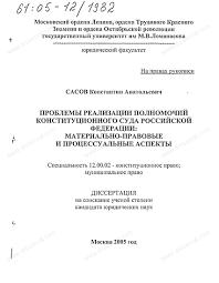 Диссертация на тему Проблемы реализации полномочий  Диссертация и автореферат на тему Проблемы реализации полномочий Конституционного Суда Российской Федерации Материально