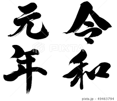 令和元年筆文字ロゴ素材のイラスト素材 49463794 Pixta