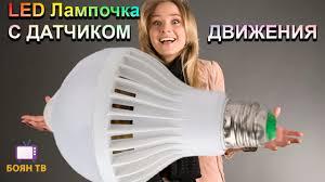 partymania светодиоды с датчиком движения shine go цвет красный 2 шт