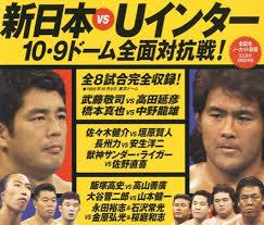 「激突!!新日本プロレス対UWFインターナショナル全面戦争」の画像検索結果