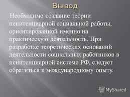 Презентация на тему ГБОУ ВПО УГМУ Минздрава РФ Кафедра  9 Необходимо создание теории пенитенциарной социальной работы