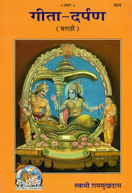 दर्पण essays on gita by swami ramsukhdas ji marathi  गीता दर्पण essays on gita by swami ramsukhdas ji marathi