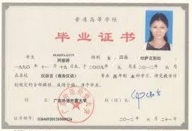 Новости Перевод диплома о высшем образовании с китайского на русский язык