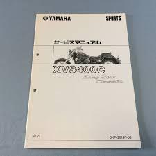 dragster 400 classic xvs400c 5kp3 yamaha original supplement version dragster 400 classic xvs400c 5kp3 yamaha original supplement version service manual wiring diagram equipped bc