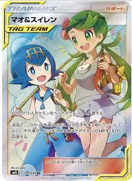 If you need to contact us, we are here, we are listening, and we are not afraid to act. Amazon Com Pokemon Card Mallow Lana Sr Sm12 Holo Full Art 107 095 Japan Mint Toys Games