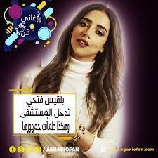 بلقيس فتحي تدخل المستشفى وهكذا طمأنت أغاني وفن - موقع مختص بالاخبار الفنية  العربية والعالمية