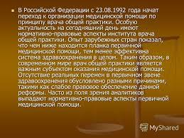 Презентация на тему Нормативно правовая база врача общей  2 В Российской Федерации с года начат переход к организации медицинской помощи по принципу врача общей практики