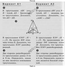 Решение геометрия Атанасян самостоятельная работа СА №А  ГДЗ Учебник по алгебре 7 класс самостоятельные и контрольные работы А