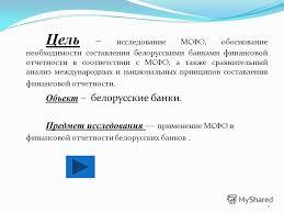 Презентация на тему Презентация магистерской диссертации на  2 Цель исследование