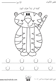 medinakids letter arabic noon is for tiger color worksheet