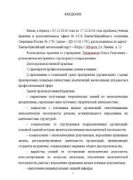 Отчет о прохождении производственной практики на примере  Отчет о прохождении производственной практики на примере Сбербанк 22 03 17