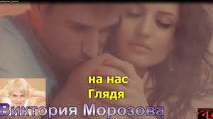 Виктория Морозова(Макарская) - Обними меня_ караоке plus - YouTube