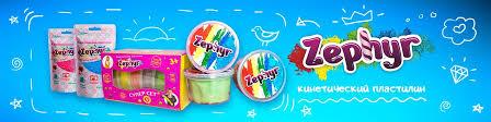 <b>Zephyr</b>: <b>кинетический пластилин</b> для творчества | ВКонтакте
