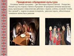 Презентация по окружающему миру на тему Обычаи обряды и традиции  Празднично обрядовая культура Основные зимние праздники две святочные неде