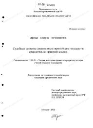 Диссертация на тему Судебные системы современных европейских  Диссертация и автореферат на тему Судебные системы современных европейских государств Сравнительно правовой анализ