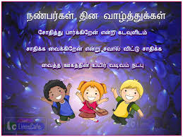 Friendship Day Quotes In Tamil Tamillinescafecom