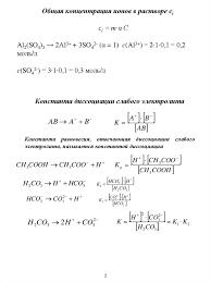 Скорость химической реакции и химическое равновесие реферат  Скорость химической реакции и химическое равновесие Константа диссоциации слабого электролита