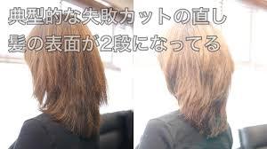 新規典型的な失敗カット 髪型の表面が2段になってる修正カット Youtube