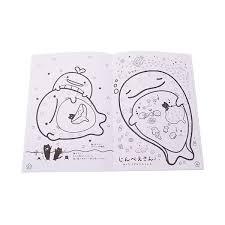 セイカのぬりえ B5サイズ 塗り絵 サンエックスキャラクターズ サンスター
