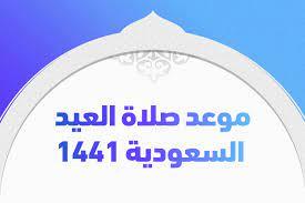 موعد صلاة العيد السعودية 1441 في المدن المختلفة - تريندات