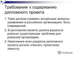 Презентация на тему Дипломное проектирование Акинфиева Наталья  Общие требования к дипломному проекту 21 Требования