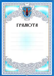 Грамоты дипломы похвальные листы благодарности Русская версия Заказ 1995
