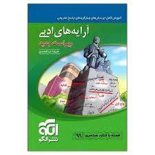 خرید کتاب کنکور هنر همراه با پاسخ های تشریحی اثر امیر شایان و محمد اعظم  زاده انتشارات شباهنگ | کالندز