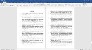 Курсовая по педагогике Сказкотерапия как метод формирования  Список литературы курсовой работы