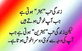 Funny Quotes About Life In Urdu - funny quotes about life in urdu ... via Relatably.com