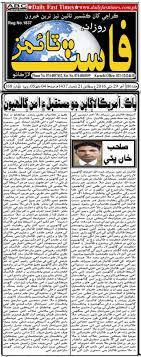 sahib khan bhatti daily fast times sindhi news paper sahib kahn daily fast times sindhi news paper sahib kahn bhatti article