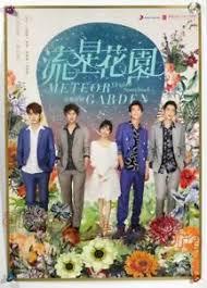 o s t meteor garden 流星花園 wan