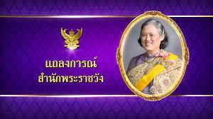 แถลงการณ์ฯ กรมสมเด็จพระเทพฯ เสด็จฯ ไปประทับ ณ รพ.พระมงกุฎเกล้า -  สำนักข่าวไทย อสมท