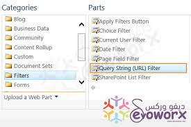 How To Use Url Parameters For Filtering Share Point View